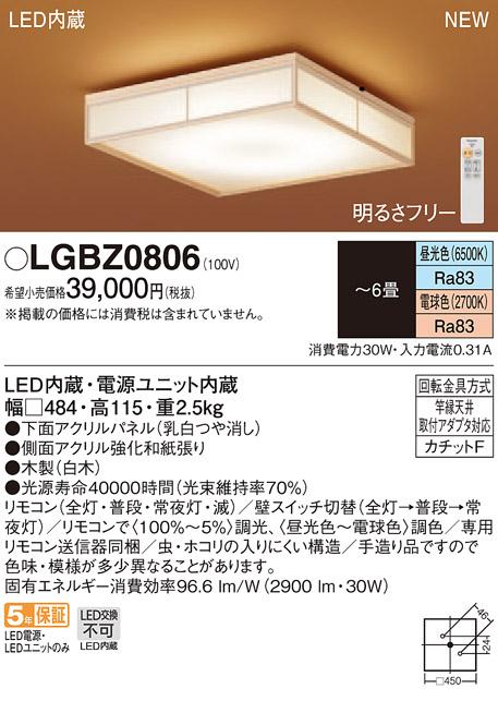 【送料無料】パナソニック(Panasonic) 住宅照明器具【LGBZ0806】LEDシーリングライト