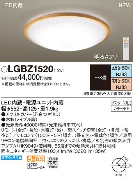 【送料無料】パナソニック(Panasonic) 住宅照明器具【LGBZ1520】LEDシーリングライト