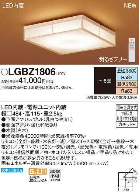 【送料無料】パナソニック(Panasonic) 住宅照明器具【LGBZ1806】LEDシーリングライト