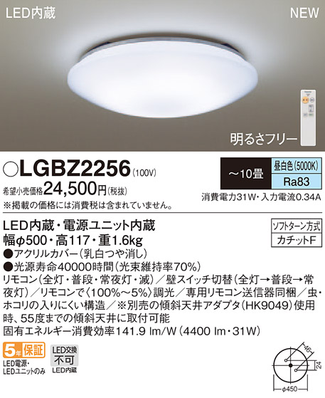 【送料無料】パナソニック(Panasonic) 住宅照明器具【LGBZ2256】LEDシーリングライト