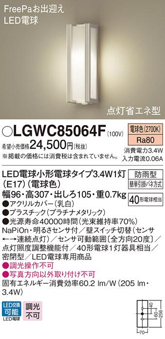 パナソニック(Panasonic) 住宅照明器具【LGWC85064F】LEDアウトドアライト