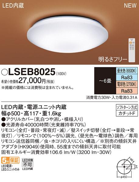【送料無料】パナソニック(Panasonic) 住宅照明器具【LSEB8025】LEDシーリングライト