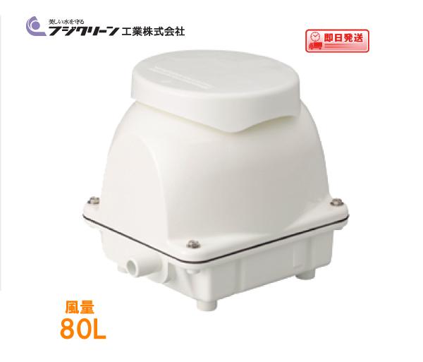 エアーポンプ EcoMac80 フジクリーン工業 エアポンプ 浄化槽 ブロワー【MAC80N、MAC80Rの後継機種】