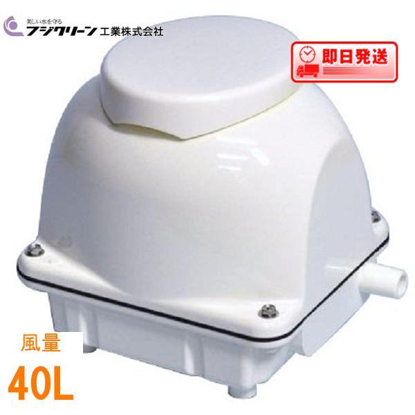エアーポンプ EcoMac40 フジクリーン工業 エアポンプ EcoMac40 浄化槽 ブロワー【MAC40N、MAC40Rの後継機種】