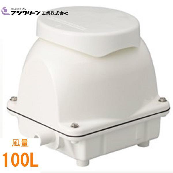 エアーポンプ EcoMac100 フジクリーン工業 エアポンプ 浄化槽 ブロワー【MAC100N、MAC100Rの後継】
