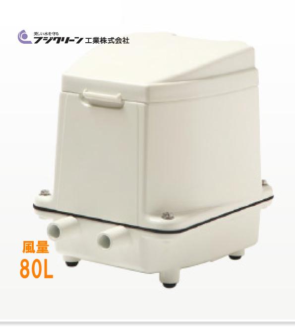 エアーポンプ UniMB80 フジクリーン工業 エアポンプ 浄化槽 ブロワー