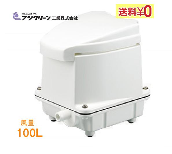 エアーポンプ UniSB100 フジクリーン工業 エアポンプ 浄化槽 ブロワー タイマー内蔵1口ポンプ