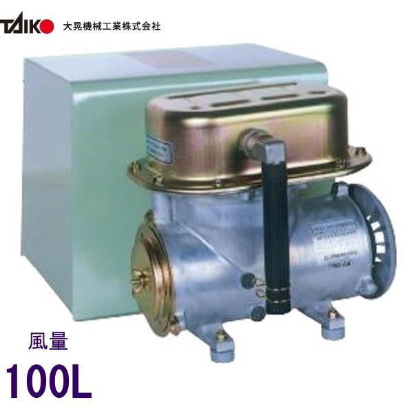 エアーポンプ DF-100 世晃ポンプ 大晃機械工業 浄化槽 ブロワー