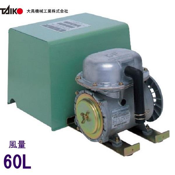 エアーポンプ DF-60 世晃ポンプ 大晃機械工業 浄化槽 ブロワー