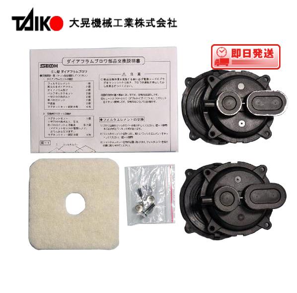 ポンプ部品 世晃ポンプ 大晃機械工業 EL-60~100用ダイヤフラムセット