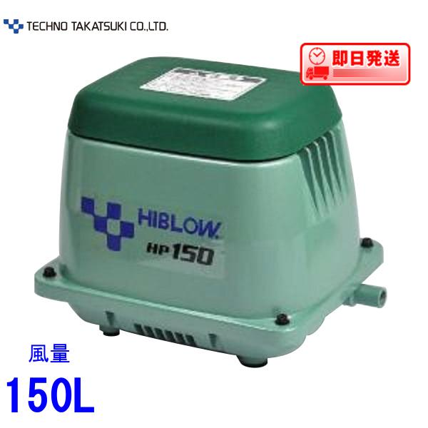 エアーポンプ HP-150 テクノ高槻 エアポンプ 浄化槽 ブロワー