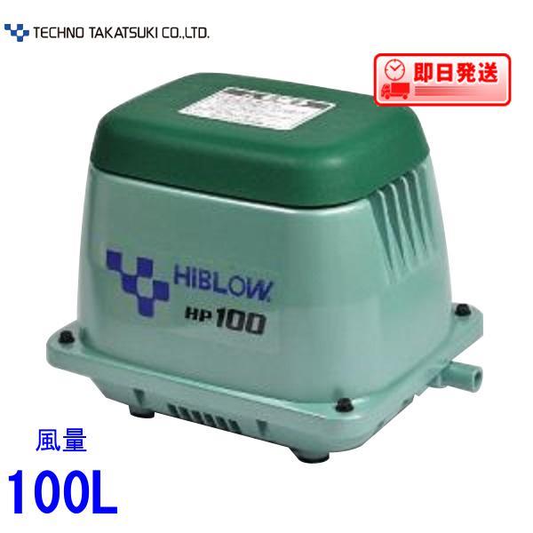 エアーポンプ HP-100 テクノ高槻 エアポンプ 浄化槽 ブロワー【100GJ-H】