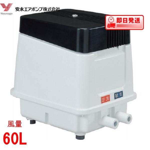 エアーポンプ EP-60EN 安永エアポンプ 浄化槽 ブロワー