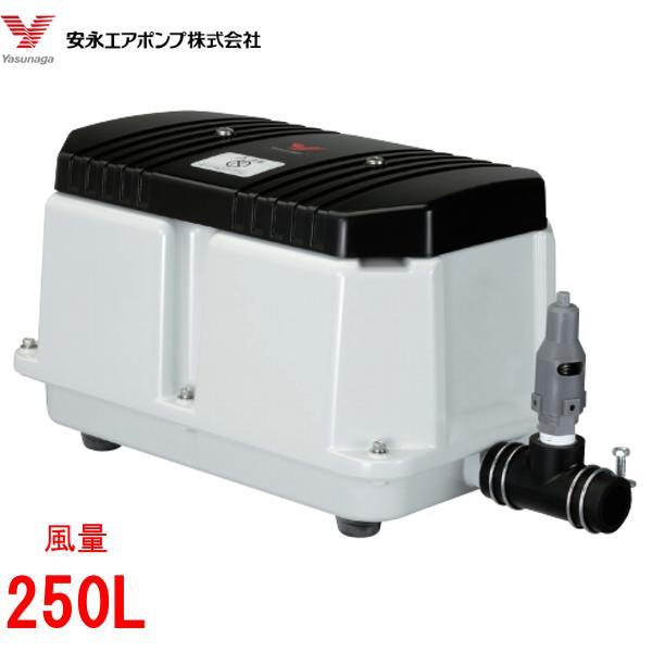 エアーポンプ LW-2503 安永エアポンプ 浄化槽 ブロワー