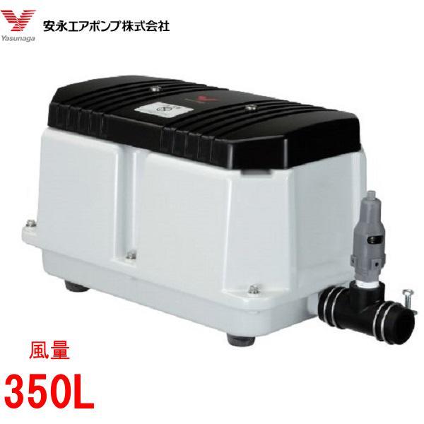 エアーポンプ LW-350(3相200V) 安永エアポンプ 【浄化槽】【ブロワー】