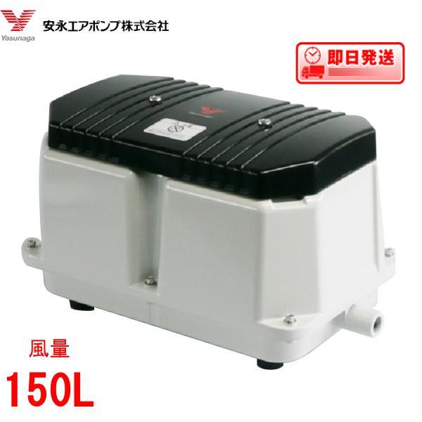 LW-150 エアーポンプ LW-150 安永エアポンプ 浄化槽 ブロワー