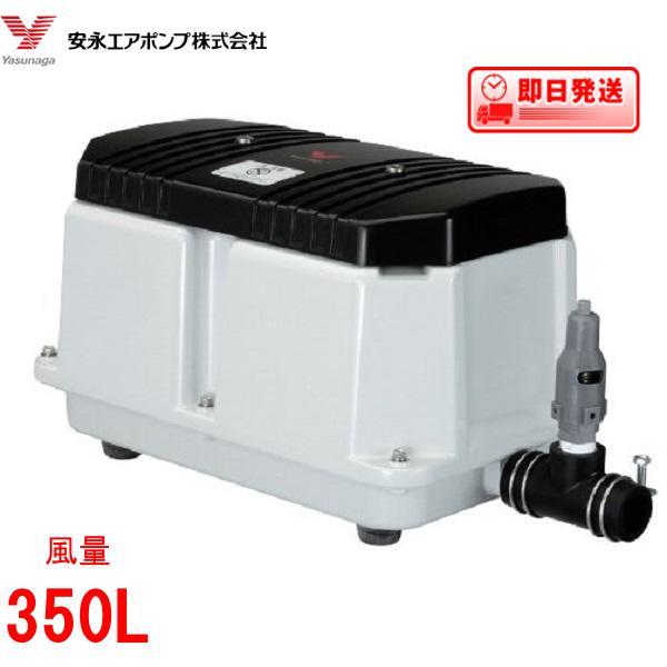 LW-350 エアーポンプ LW-350 安永エアポンプ 浄化槽 ブロワー