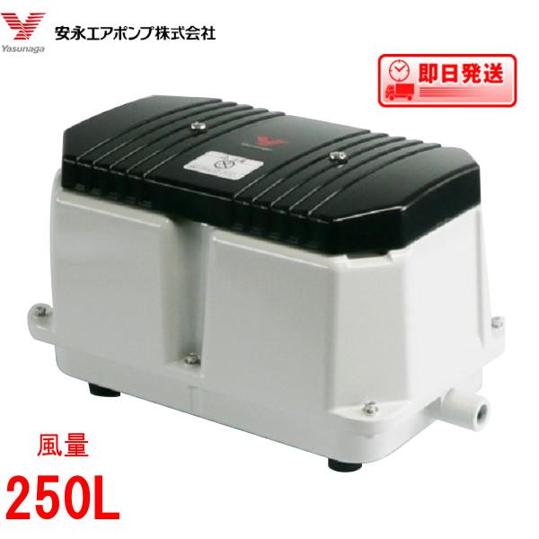 LW-250 エアーポンプ LW-250 安永エアポンプ 浄化槽 ブロワー