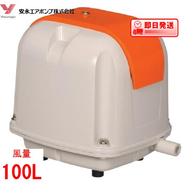 AP-100F エアーポンプ AP-100F 安永エアポンプ AP-100F 浄化槽 ブロワー 【LP-100H、LP-100H(S)の後継機種】【1年保証付き】