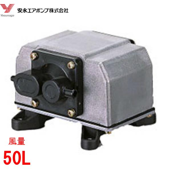 エアーポンプ YP-50DU 安永エアポンプ