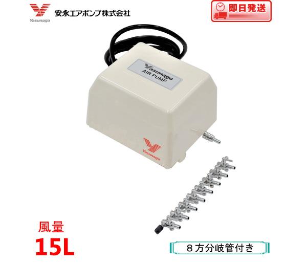 エアーポンプ YP-15A(8方分岐管付き) 安永エアポンプ 【浄化槽】【ブロワー】【水槽】