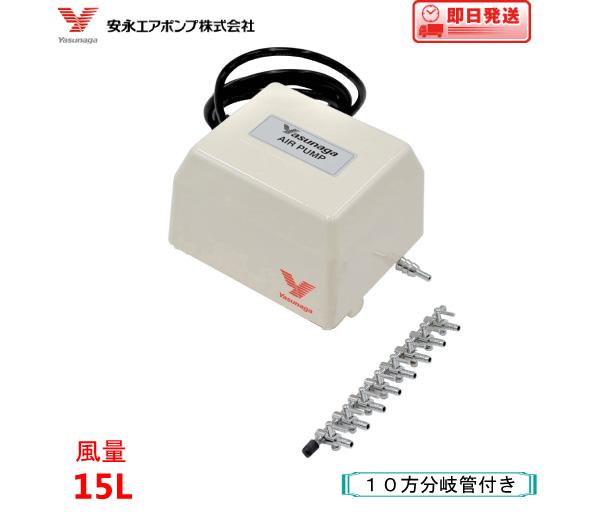 エアーポンプ YP-15A(10方分岐管付き) 安永エアポンプ 【浄化槽】【ブロワー】【水槽】