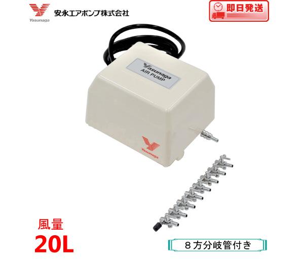 エアーポンプ YP-20A(8方分岐管付き) 安永エアポンプ 【浄化槽】【ブロワー】【水槽】