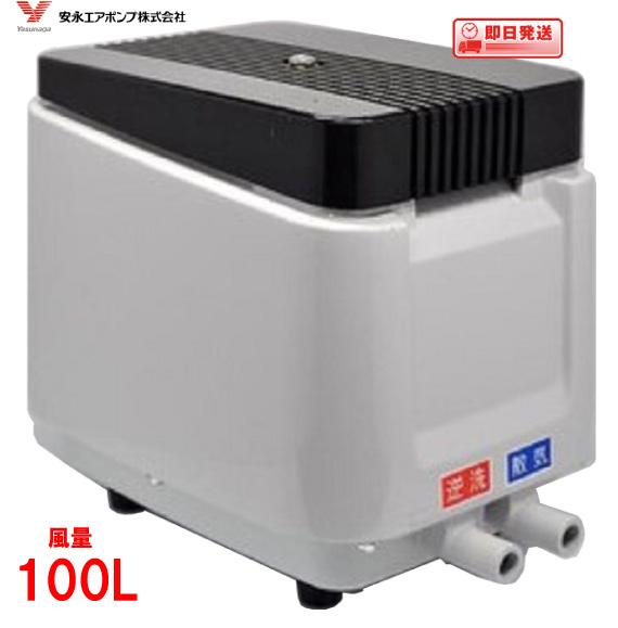 エアーポンプ EP-100H2T(後継機種のEP-100H2T(s)で発送) 安永エアポンプ 浄化槽 ブロワー