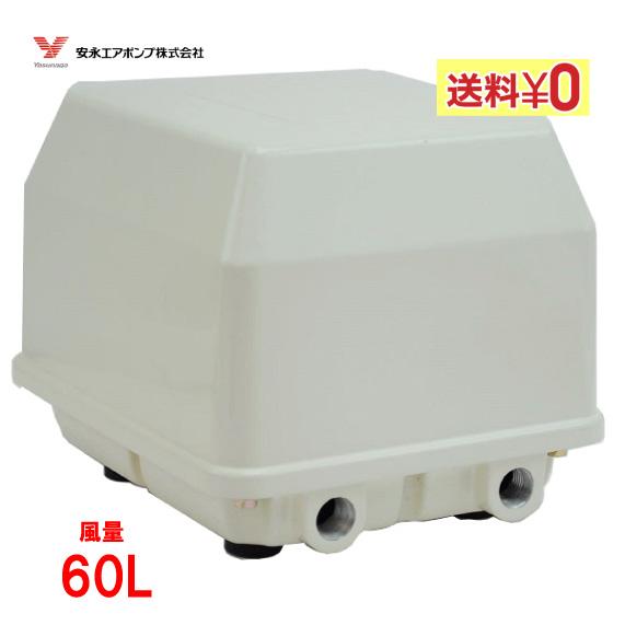 エアーポンプ YP-60VC 安永エアポンプ 医療 理化学