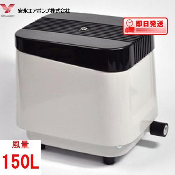 LP-150HN エアーポンプ LP-150HN 安永エアポンプ 浄化槽 ブロワー