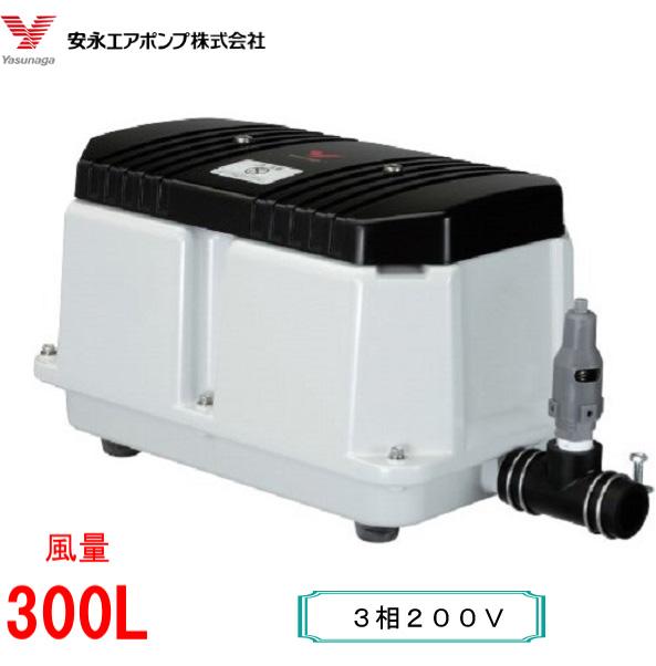 エアーポンプ LW-300(3相200V) 安永エアポンプ 【浄化槽】【ブロワー】