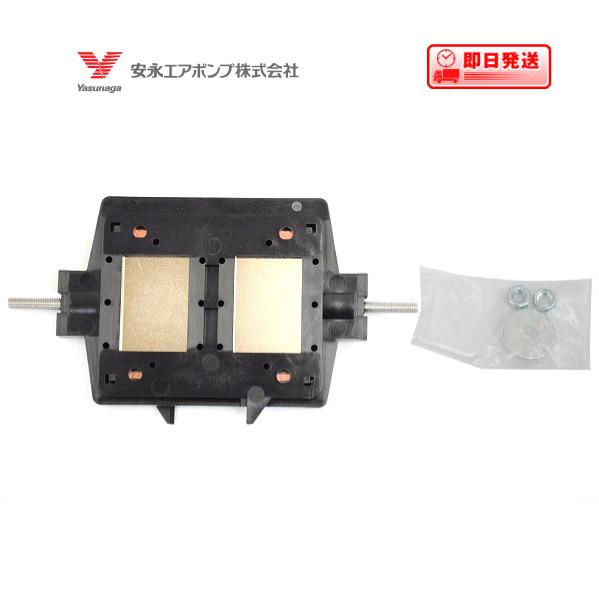 ポンプ部品 安永エアポンプ EP-100H2T用ロッド