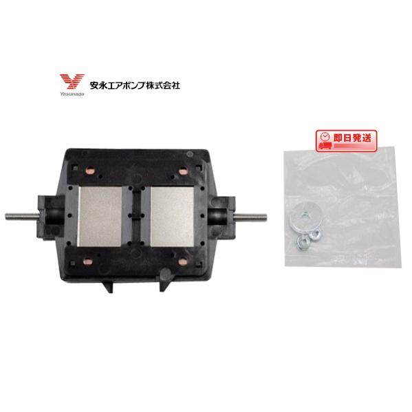 ポンプ部品 安永エアポンプ LP-80H・100H用ロッド