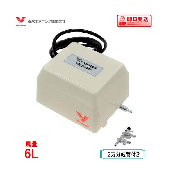エアーポンプ YP-6A(2方分岐管付き) 安永エアポンプ 【浄化槽】【ブロワー】【水槽】