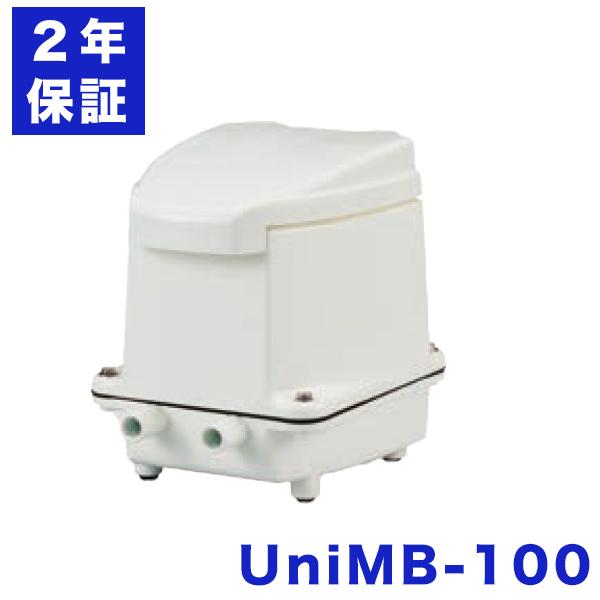 2年保証付き フジクリーン エアーポンプ UniMB100 浄化槽 UniMB-100 省エネ 100L 浄化槽エアーポンプ 浄化槽ブロワー 浄化槽エアポンプ