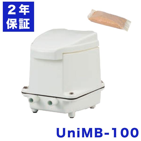 2年保証付き フジクリーン エアーポンプ UniMB100 消臭剤 浄化槽 UniMB-100 省エネ 100L 浄化槽エアーポンプ 浄化槽ブロワー 浄化槽エアポンプ