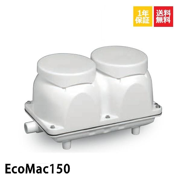 1年保証付き フジクリーン EcoMac150 エアーポンプ 浄化槽 省エネ 150 MAC150N MAC150E  浄化槽エアーポンプ 浄化槽ブロワー