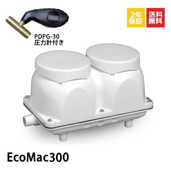 2年保証付き フジクリーン EcoMac300 エアーポンプ 浄化槽 省エネ 300L 浄化槽エアーポンプ 浄化槽ブロワー 赤字超特価,高品質