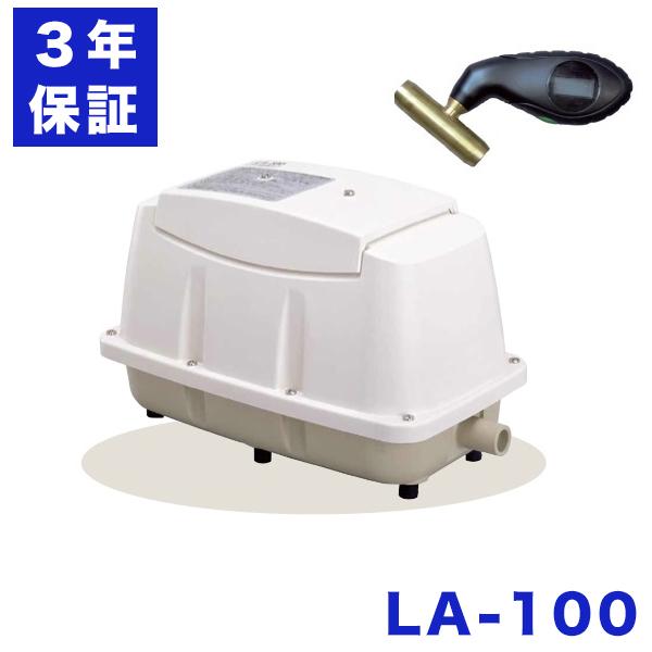 3年保証 日東工器 エアーポンプ LA-100 浄化槽 LE-100 LD-100の後継機種 静音 省エネ 浄化槽