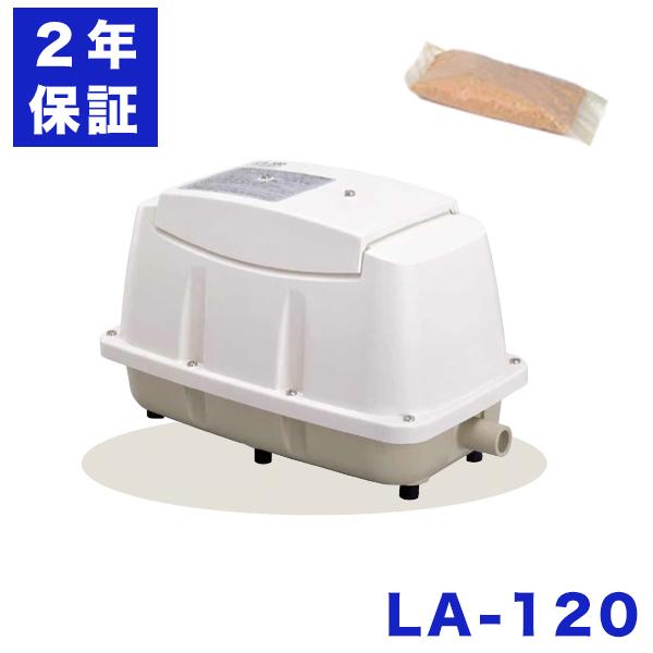 2年保証 日東工器 エアーポンプ LA-120 消臭剤 浄化槽 LE-120 LD-120の後継機種 静音 省エネ 浄化槽