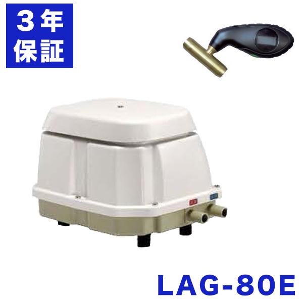 超ロング3年保証 日東工器 エアーポンプ LAG-80E 浄化槽 LAG-80B LAG-80の後継機種 静音 省エネ 浄化槽