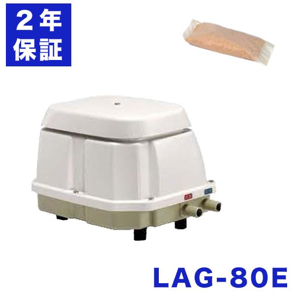 2年保証 日東工器 エアーポンプ LAG-80E 消臭剤 浄化槽 LAG-80B LAG-80の後継機種 静音 省エネ 浄化槽