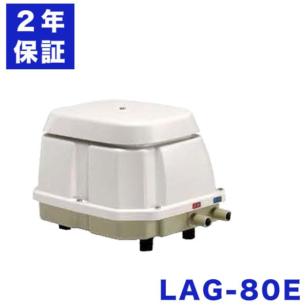 2年保証 日東工器 エアーポンプ LAG-80E 浄化槽 LAG-80B LAG-80の後継機種 静音 省エネ 浄化槽