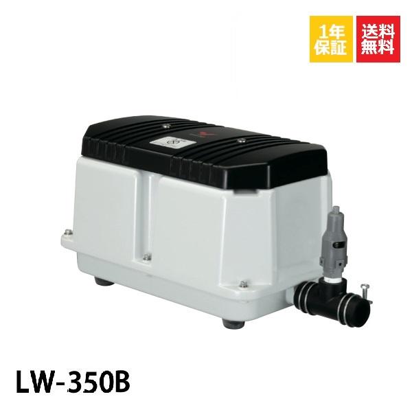 送料無料 ブロワ 1年保証 LW-350B ブランド激安セール会場 100V 200V 安永エアーポンプ 50Hz エアーポンプ 省エネ 安永 350L 日本未発売 静音 浄化槽 浄化槽エアーポンプ