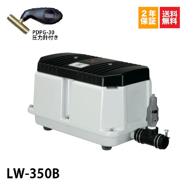 2年保証 LW-350B 100V 200V 50Hz 安永 エアーポンプ 350L 浄化槽 静音 省エネ 浄化槽エアーポンプ 新作登場,限定セール