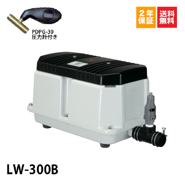 2年保証 LW-300B 100V 200V 安永 エアーポンプ 300L 浄化槽 静音 省エネ 浄化槽エアーポンプ 最新作,SALE