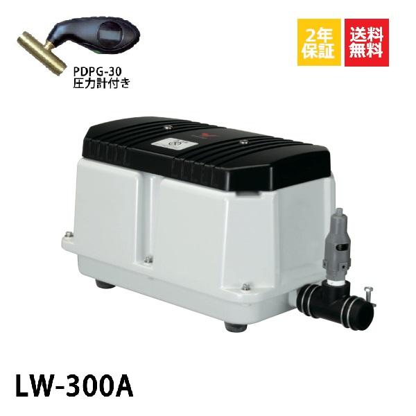 2年保証 LW-300A 100V 200V 安永 エアーポンプ 300L 浄化槽 静音 省エネ 浄化槽エアーポンプ お買い得,お買い得