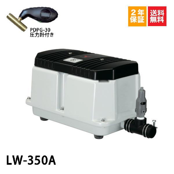 2年保証 LW-350A 100V 200V 60Hz 安永 エアーポンプ 350L 浄化槽 静音 省エネ 浄化槽エアーポンプ 驚きの破格値,品質保証