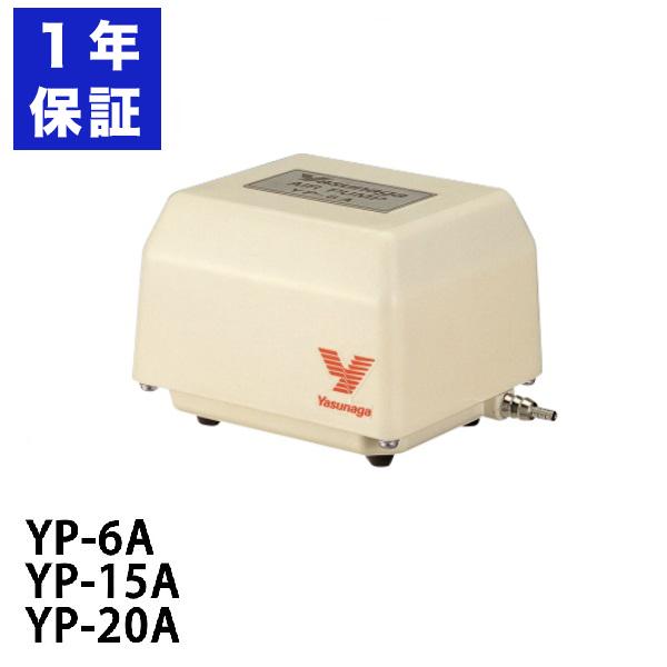 送料無料 ブロワ 1年保証 日本産 YP-6A YP-20A 安永エアーポンプ 4年保証 YP-15A