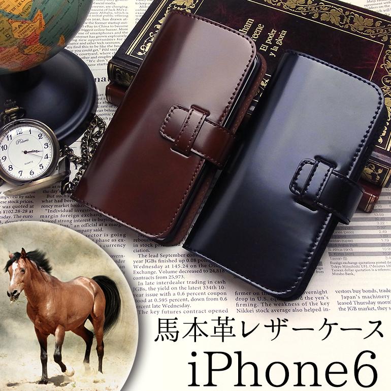 iPhone6 用 本革 手帳型 ケース レザー 馬 コードバン 本馬革 牛革 高級 CORDOVAN CASE ブックタイプ ダイアリー型 シック クラシック ビジネス ギフト プレゼント 男性 かっこいい シンプル 高級感 上品